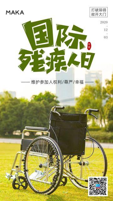绿色简约实物风格国际残疾人日公益宣传海报