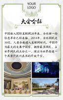 中国风 古风 古典 清新  商务 会议邀请函 新品发布会 活动