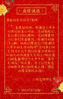 谢师宴升学宴教师节酒店预订促销师生聚会宴请邀请函