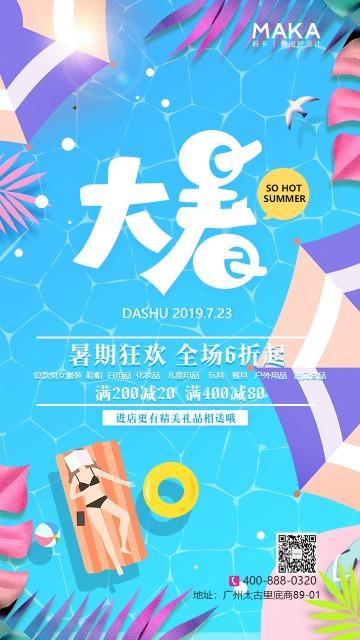 卡通清新夏日大暑商场打折促销宣传海报