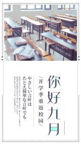日式清新风开学季你好九月心情日签