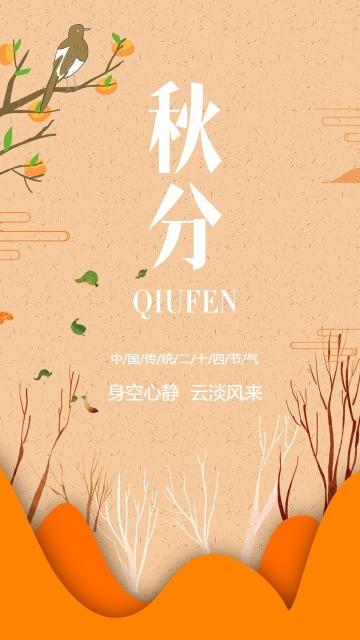 中国传统二十四节气秋分时节