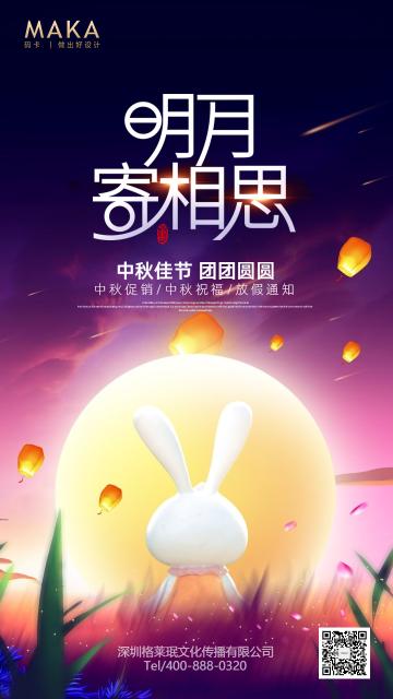 紫色清新温情中秋节促销活动节日祝福放假通知通用模板