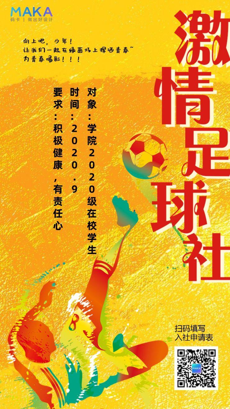 橙色时尚炫酷校园足球社团纳新手机宣传海报
