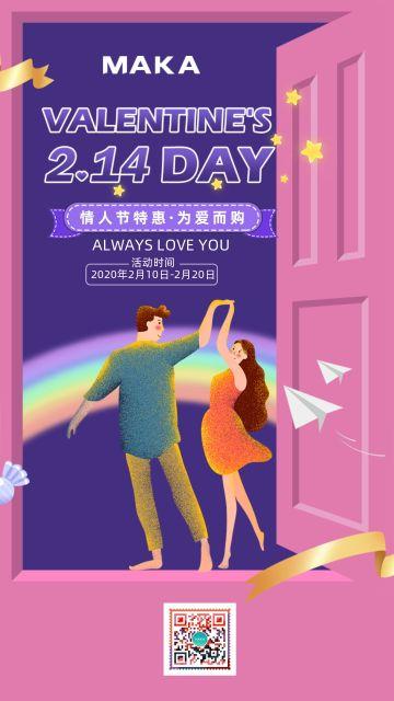 214梦幻情人节促销宣传海报