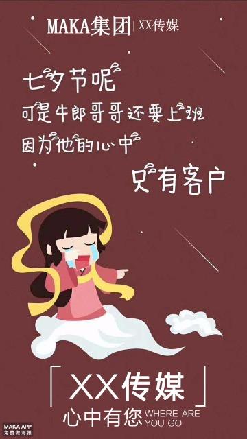 七夕节客户互动海报