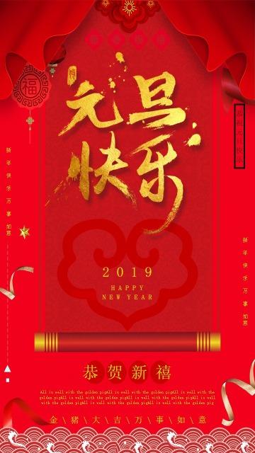 怀旧中国风元旦快乐 公司元旦祝福贺卡