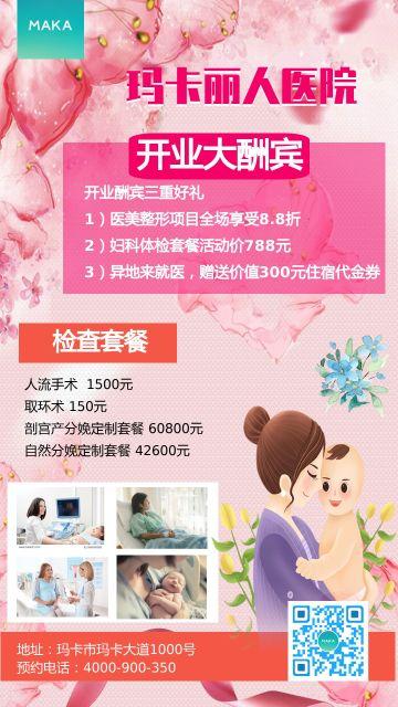 粉色卡通手绘设计风格妇科医院开业海报