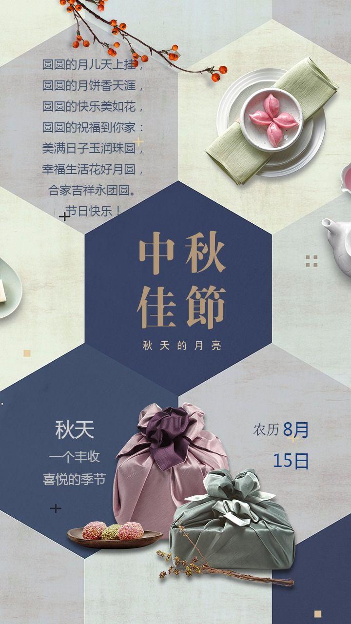 【中秋节5】中秋节贺卡送祝福企业个人通用海报