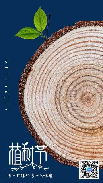 简约创意312植树节宣传海报公益海报企业通用