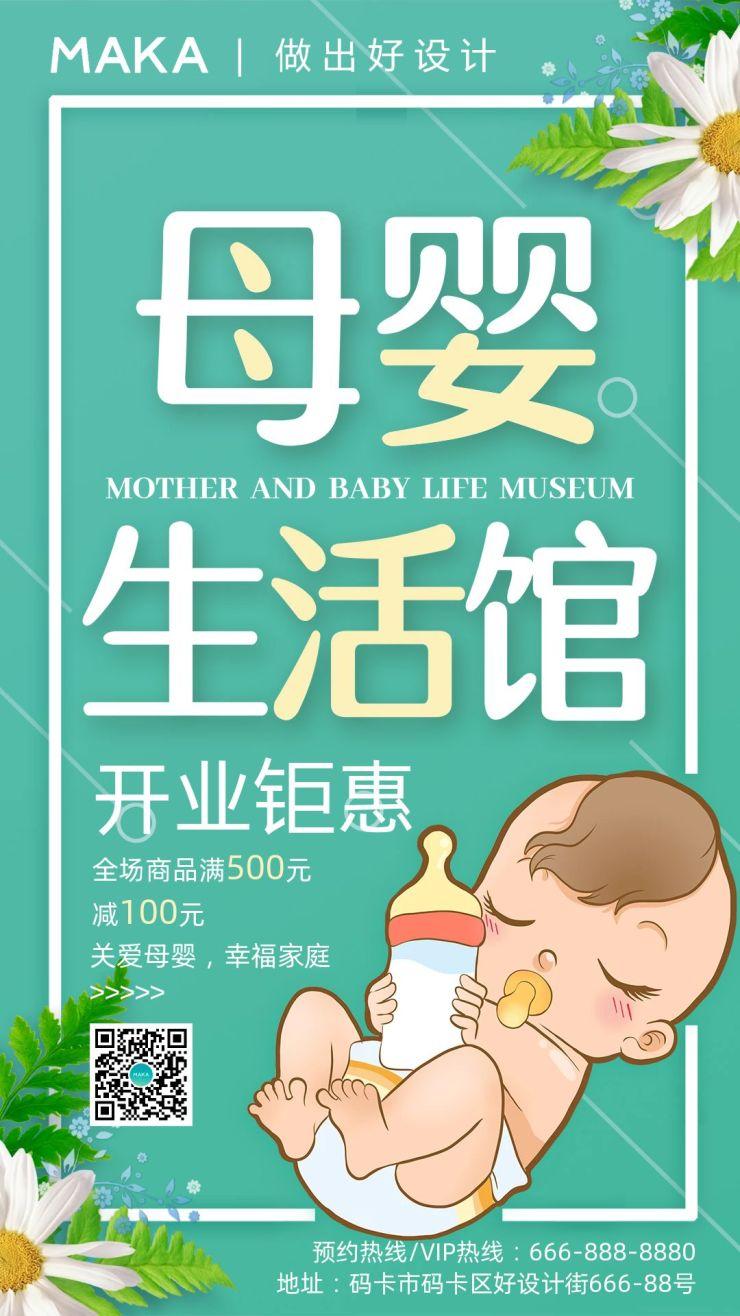 蓝绿色卡通风格母婴生活馆开业促销宣传海报