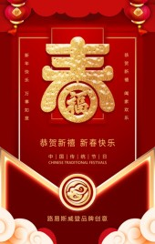 大红传统中国风春节新年祝福贺卡促销