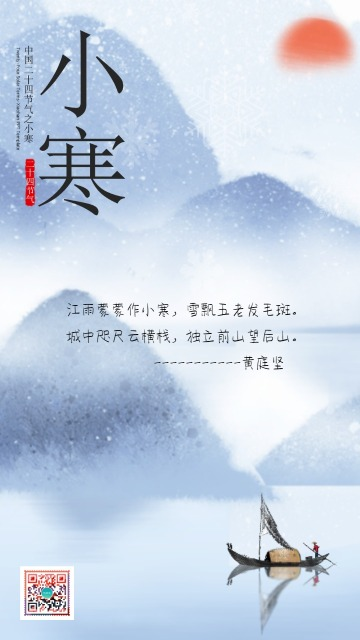 小寒海报/24节气