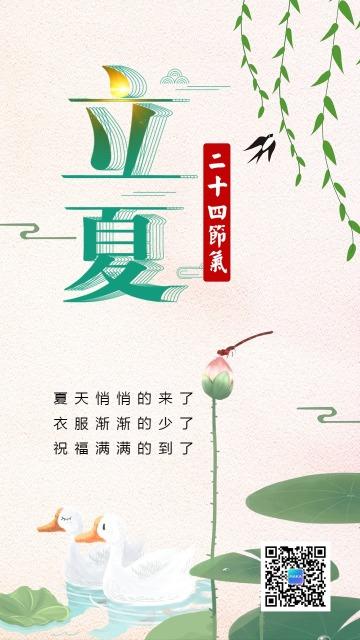 文艺简约立夏节气日签祝福海报