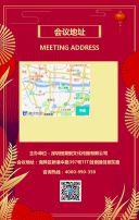 红色简约大气商务会议邀请函H5