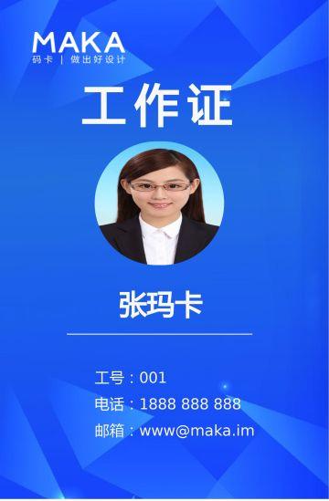 蓝色商务风简约企业工作证模板
