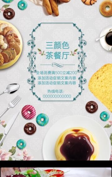 甜点美食茶餐厅宣传推广
