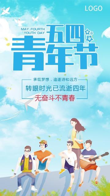五四青年节时尚插画卡通手绘风格设计青年节活动宣传海报