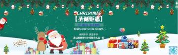 绿色卡通手绘圣诞节淘宝活动促销banner