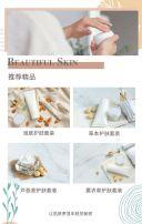 扁平简约美肌美肤产品宣传册H5