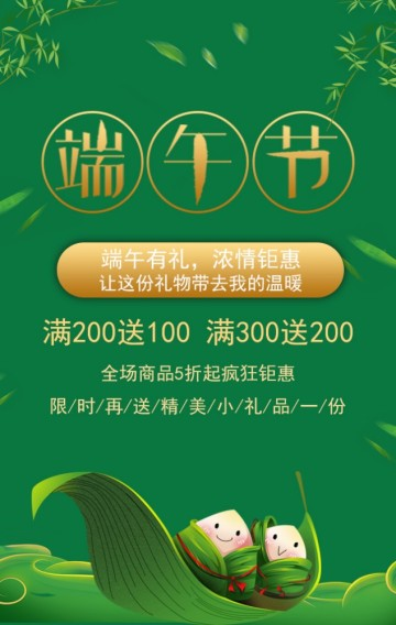 端午节节日产品促销H5