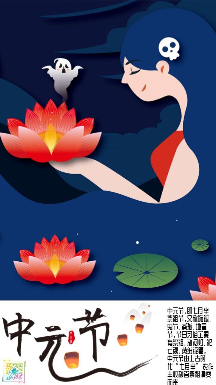 卡通手绘蓝色中元节海报