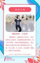 舞蹈培训班暑期通用招生宣传H5