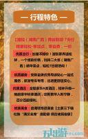 五一劳动节旅行社旅游产品推广 五一促销活动宣传 春季出游 五一劳动节假期亲子旅游