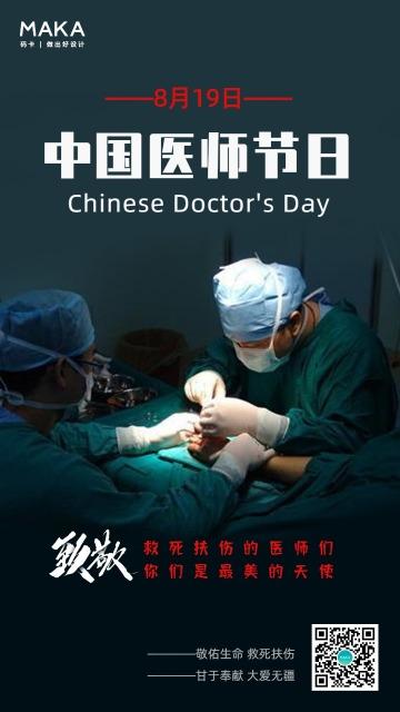 绿色实景致敬中国医师节节日宣传手机海报模板