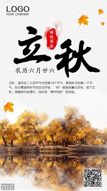 二十四节气立秋节气企业宣传推广海报