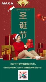 红绿色圣诞节促销宣传海报