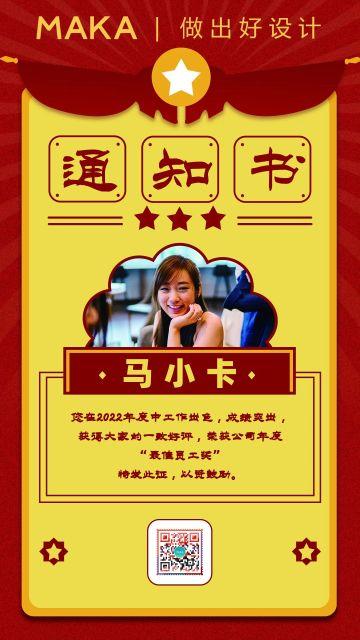 红黄色复古风通知书宣传海报