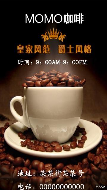 MOMO咖啡海报风格棕色