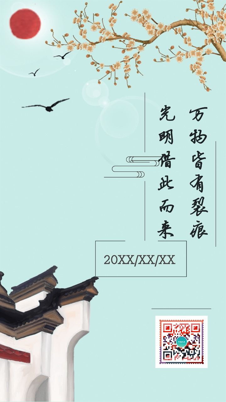 中国传统文化之日签