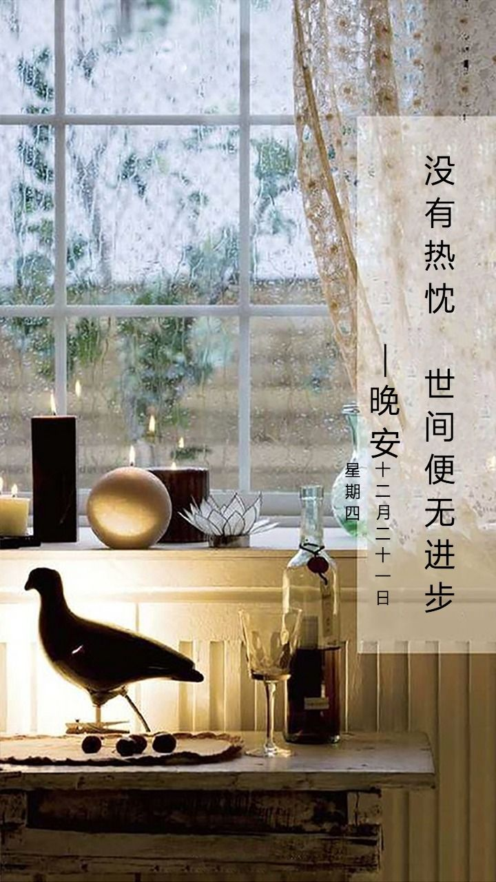 暖心晚安图 微信朋友圈海报