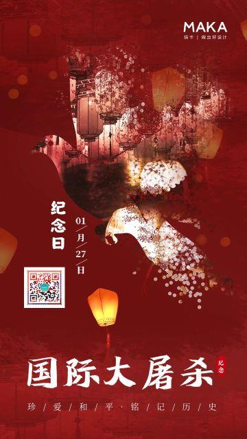 红色简约风格国际大屠杀纪念日公益宣传手机海报