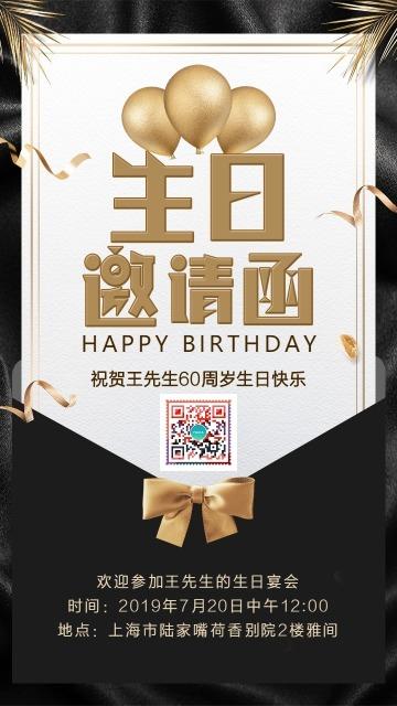 时尚黑金生日邀请函生日聚会party派对邀请函生日快乐生日祝福贺卡宣传海报
