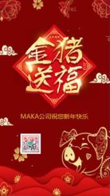 卡通手绘公司猪年新春祝福贺卡 公司春节放假通知宣传