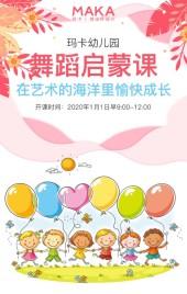 粉色卡通插画风幼儿园早教舞蹈课招生教育培训宣传H5