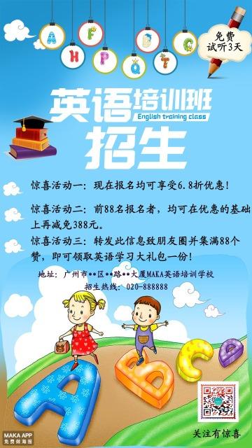 英语 英语培训 少儿英语培训 英语培训班招生 英语培训机构招生宣传