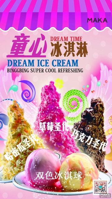 童心冰淇淋