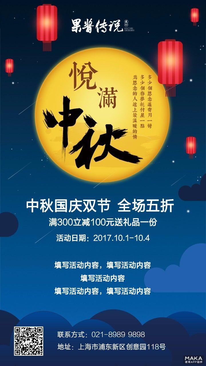 蓝色复古中秋国庆双节企业活动产品推广促销海报