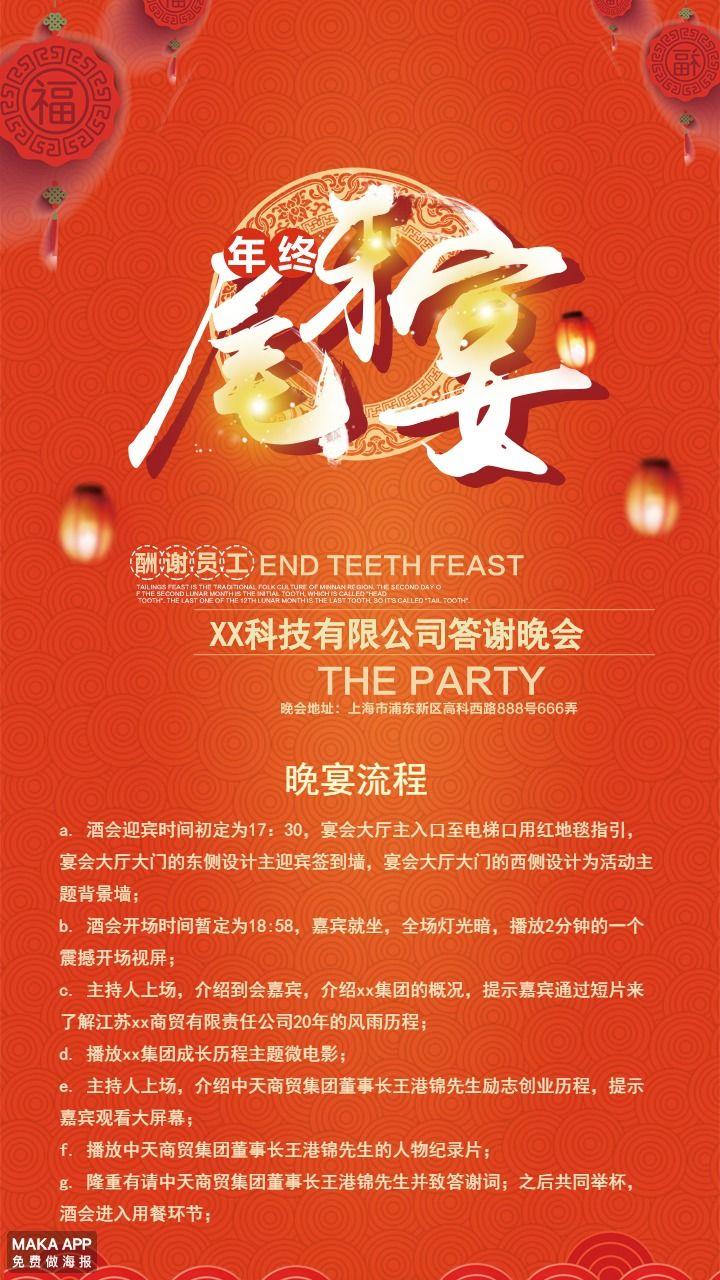 尾牙宴橘红色中国风商业海报 >