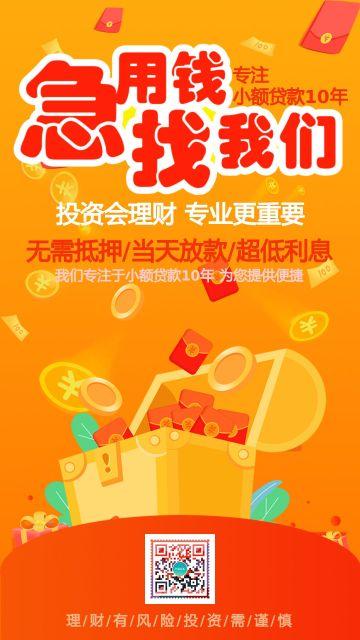 金融贷款扁平宣传海报