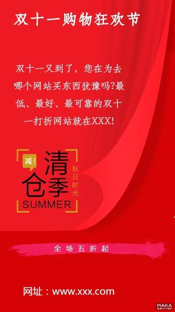 双十一购物节海报风格红色