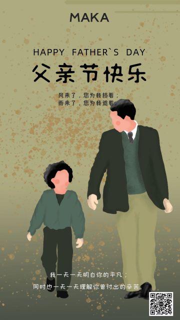 父亲节卡通风宣传海报