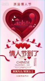 粉色浪漫情人节,小清新,浪漫表白,回忆录,个人通用
