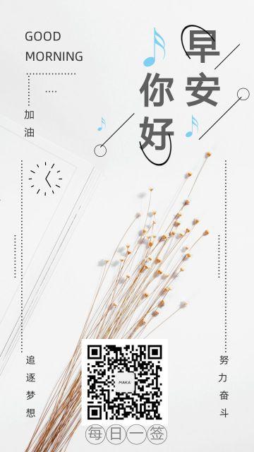 清新文艺早安你好语录日签手机海报