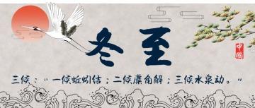 冬至二十四节气中国传统节日习俗科普