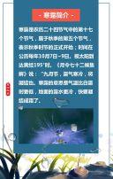 24节气之寒露节气企业宣传推广